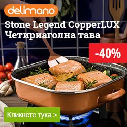 Stone Legend CopperLUX Четириаголна тава