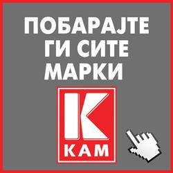 KAM марки