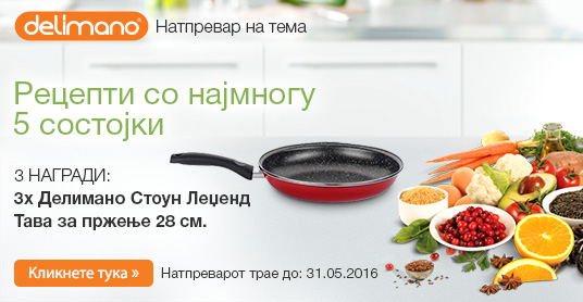 Натпревар на тема: Рецепти со најмногу 5 состојки