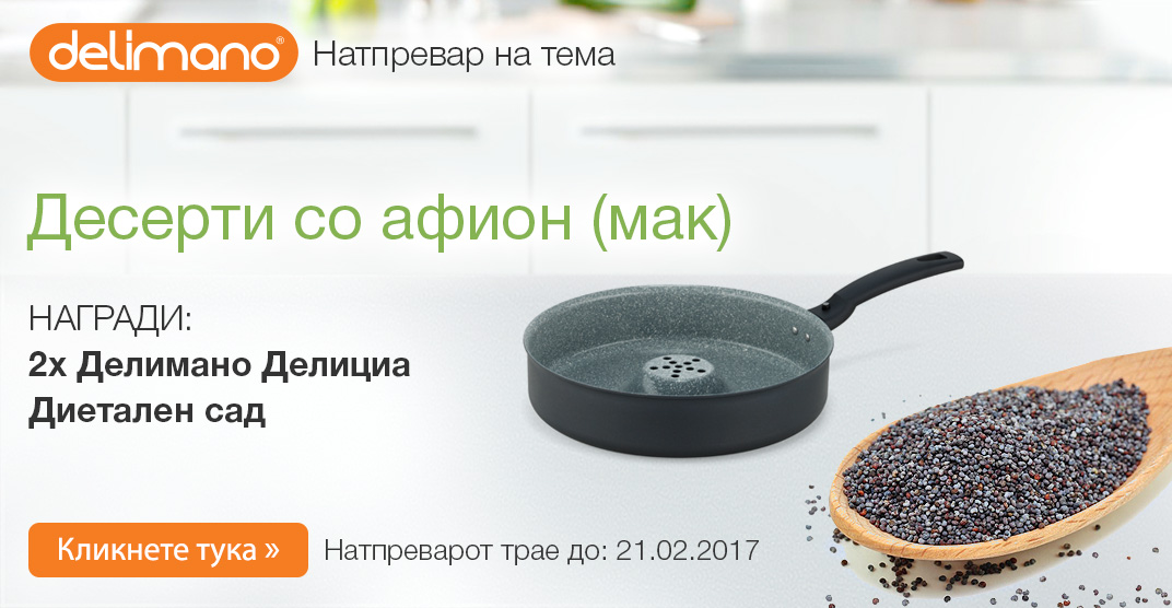 Натпревар на тема: Десерти со афион (мак)
