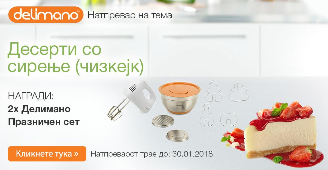 Натпревар на тема: Десерти со сирење (чизкејк)