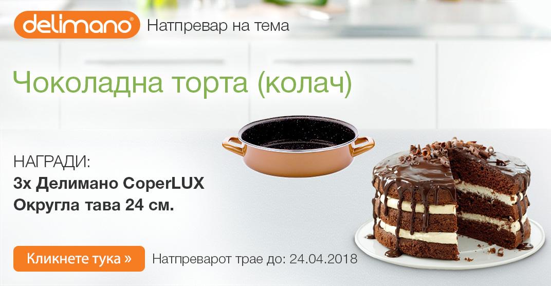 Натпревар на тема: Чоколадна торта (колач)