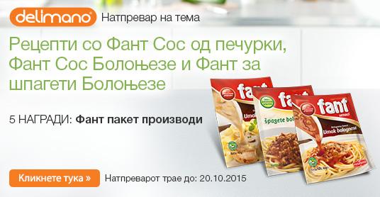 Натпревар на тема: Рецепти со Фант Сос од печурки, Фант Сос Болоњезе и...