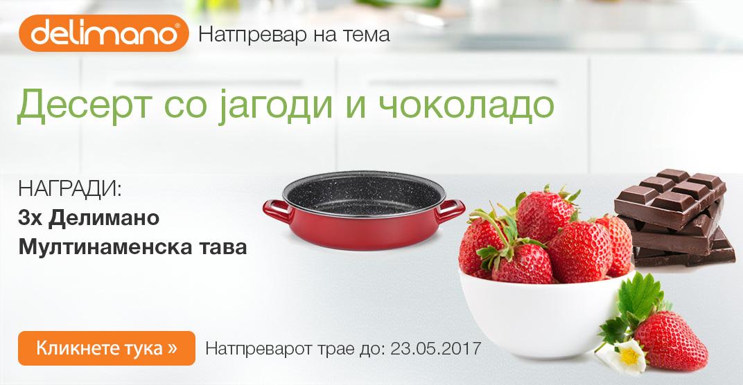 Натпревар на тема: Десерт со јагоди и чоколадо
