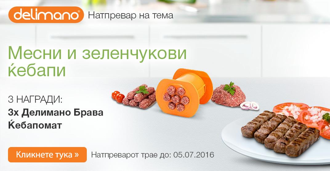 Натпревар на тема: Месни и зеленчукови ќебапи