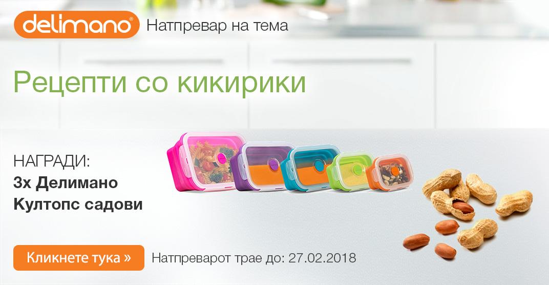 Натпревар на тема: Рецепти со кикирики