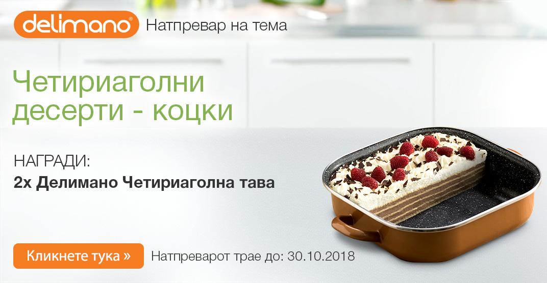 Натпревар на тема: Четириаголни десерти - коцки