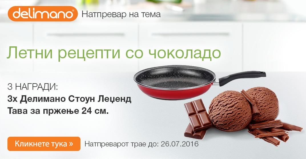 Натпревар на тема: Летни рецепти со чоколадо