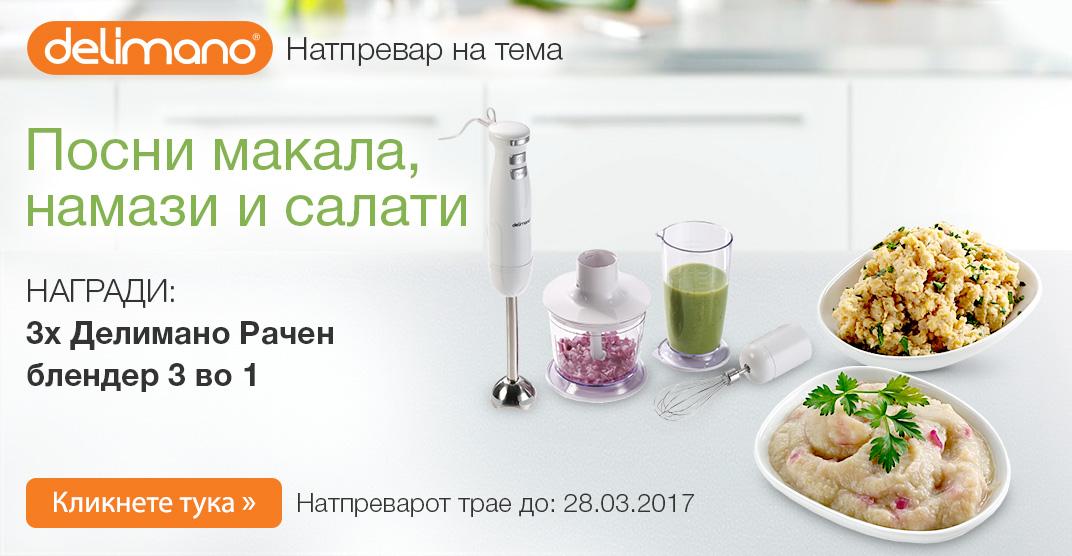 Натпревар на тема: Посни макала, намази и салати