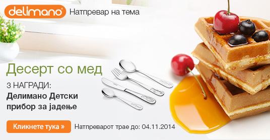 Натпревар на тема: Десерт со мед