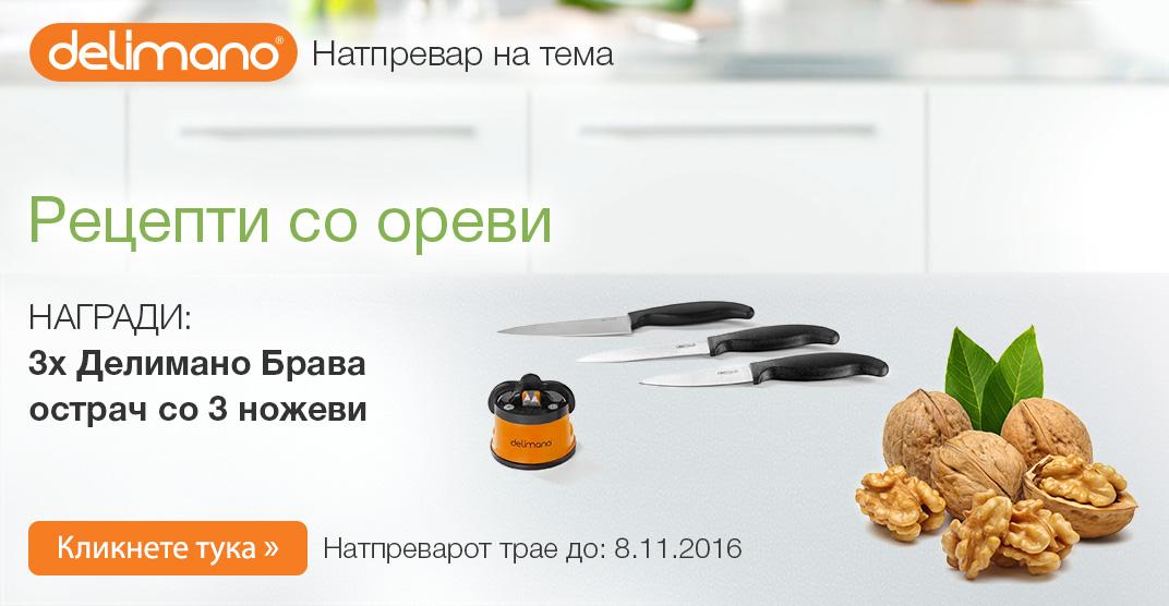 Натпревар на тема: Рецепти со ореви
