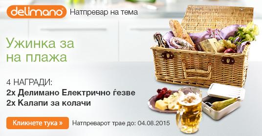 Натпревар на тема: Ужинка за на плажа