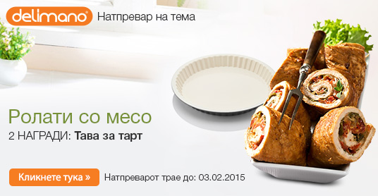 Натпревар на тема: Ролати со месо