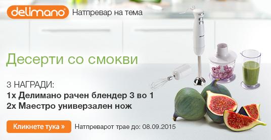 Натпревар на тема: Десерти со смокви