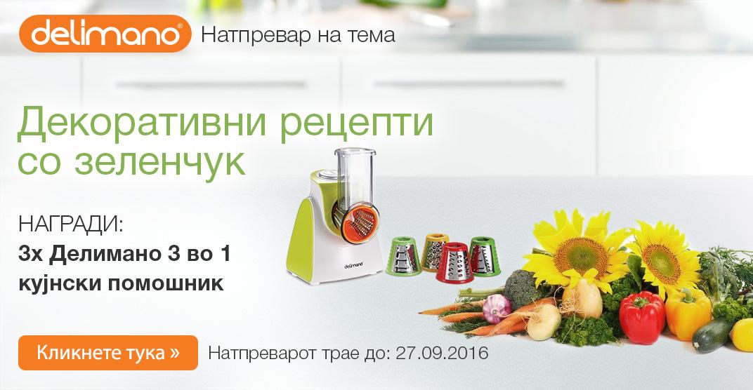 Натпревар на тема: Декоративни рецепти со зеленчук