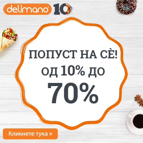 Delimano попусти од 10% до 70%