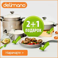 Delimano 3 по цена на 2