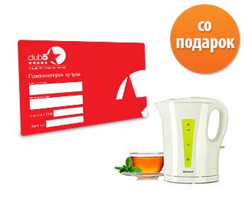 Клуб 5* картичка за членство
