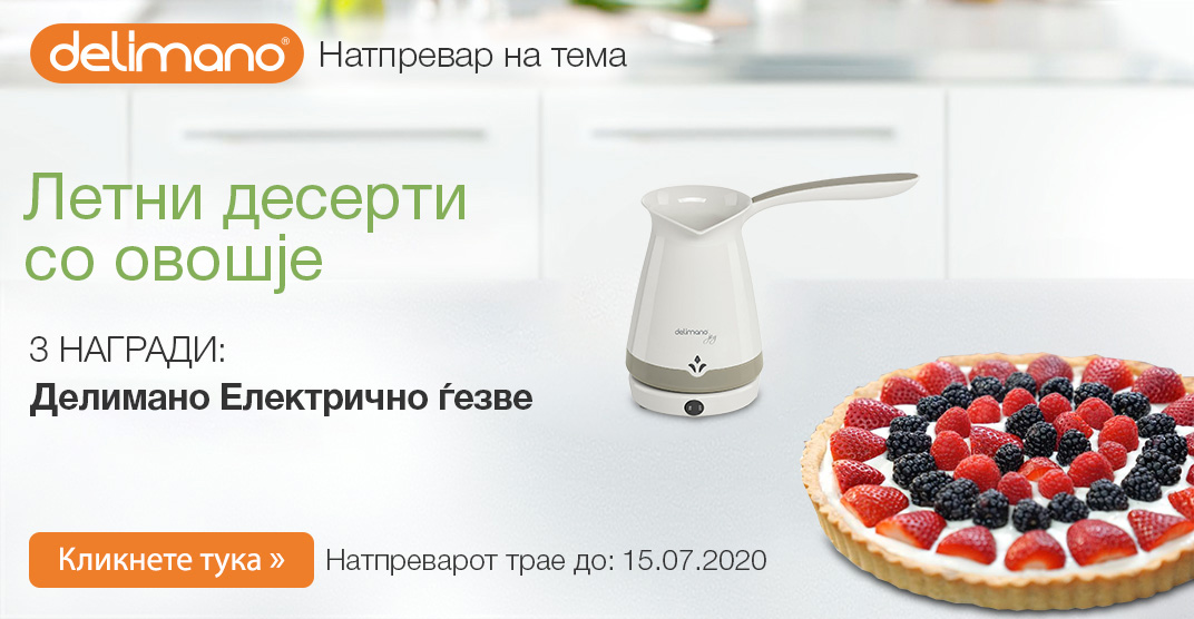 Натпревар на тема: Летни десерти со овошје