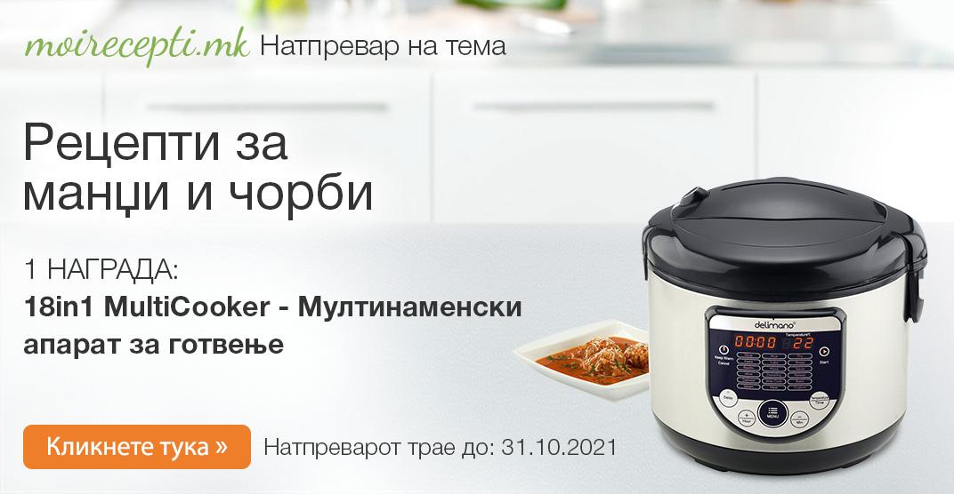 Натпревар на тема: Рецепти за манџи и чорби