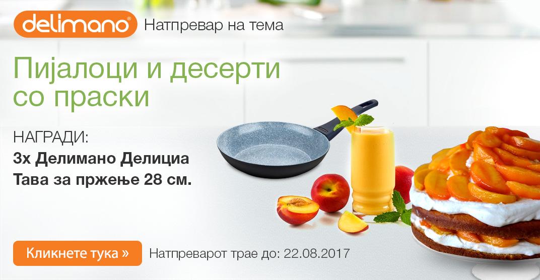 Натпревар на тема: Пијалоци и десерти со праски
