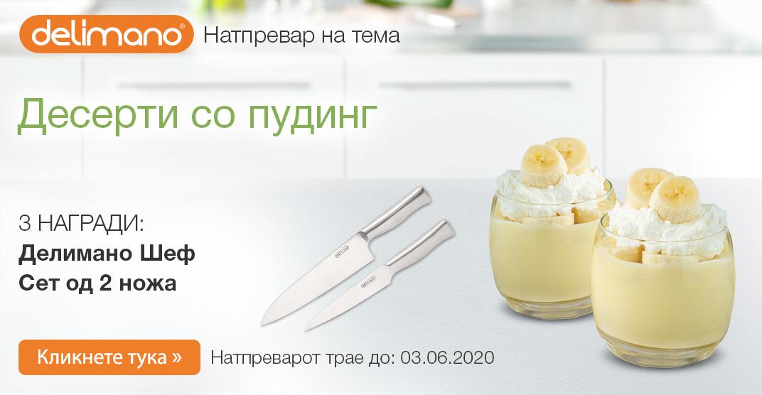 Натпревар на тема: Десерти со пудинг