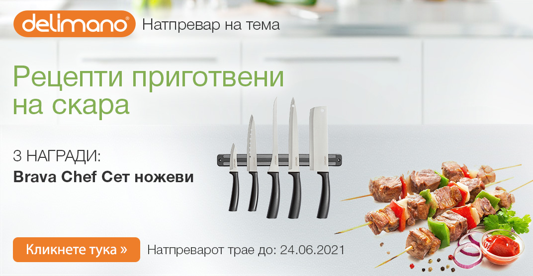 Натпревар на тема: Рецепти приготвени на скара