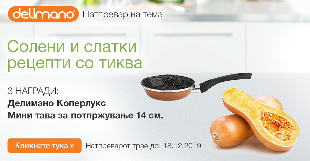 Натпревар на тема: Солени и слатки рецепти со тиква