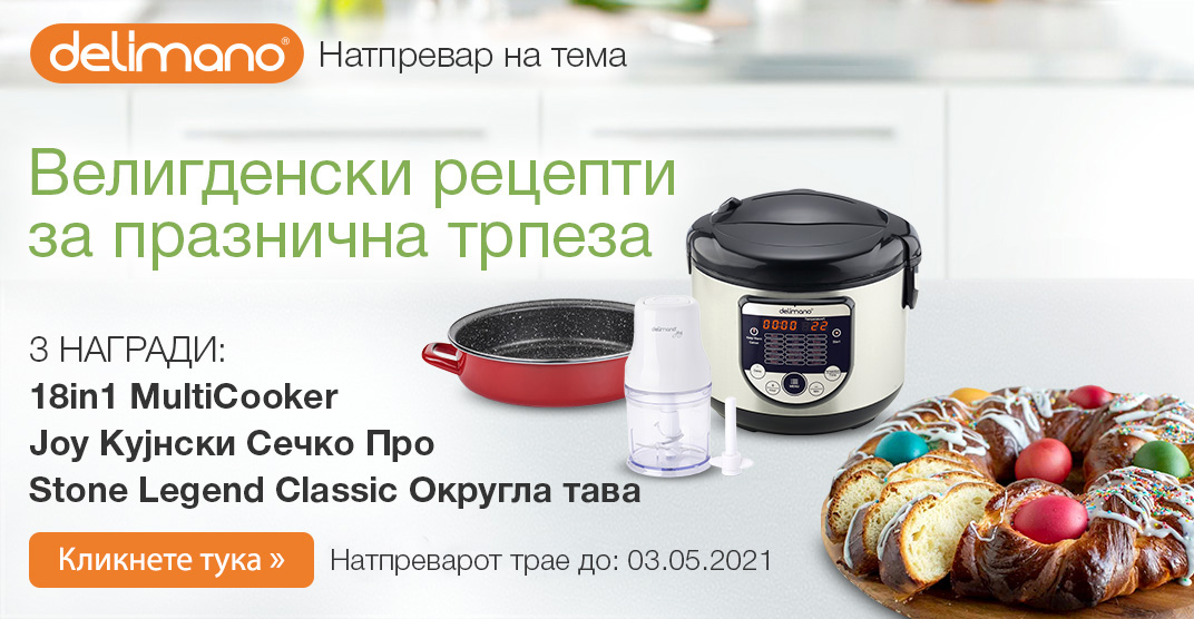 Натпревар на тема: Велигденски рецепти за празнична трпеза