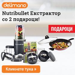 Nutribullet Екстрактор со 2 подароци