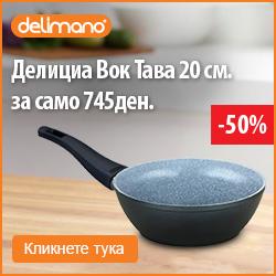 Ceramica Delicia Вок тава 20см.