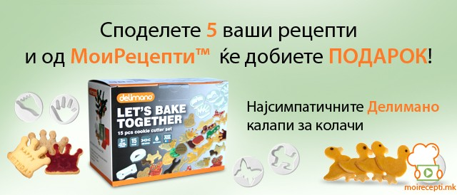 Делимано и Moirecepti.mk ве наградуваат со 100 калапи за колачи