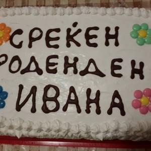 Зимска овошна торта