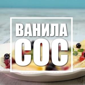 Видео рецепт: Ванила сос