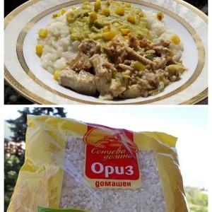 Тава ориз од Сончева долина со сос од зеленчук и парчиња месо